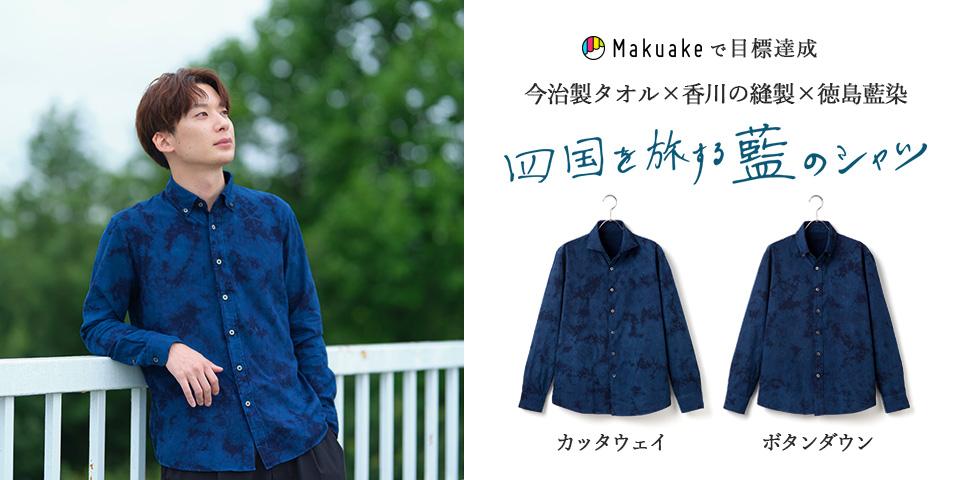 今治製タオル×香川の縫製×徳島藍染|四国で紡がれる「いい大人のカジュアルシャツ」