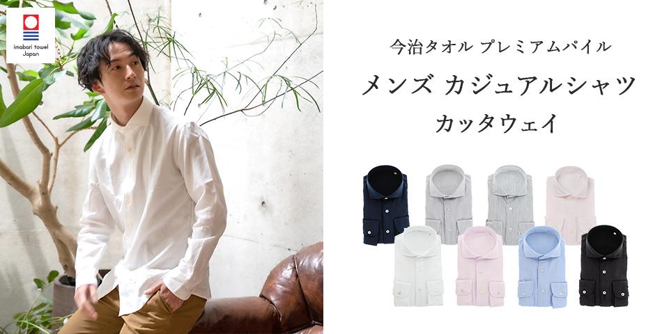 【今治タオル認定済】プレミアムパイル メンズ カジュアルシャツ 長袖 カッタウェイ
