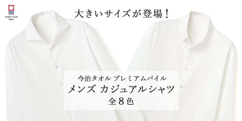 今治製タオルカジュアルシャツに3Lサイズが登場
