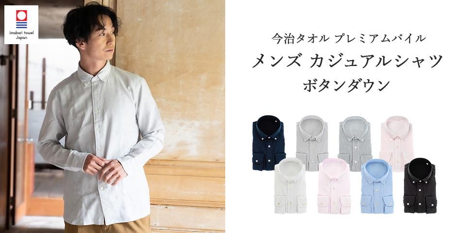 【今治タオル認定済】プレミアムパイル メンズ カジュアルシャツ 長袖 ボタンダウン