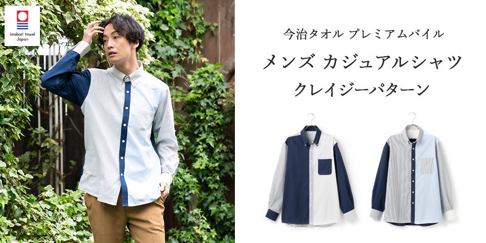 【今治タオル認定済】プレミアムパイル メンズ カジュアルシャツ 長袖 ボタンダウン クレイジーパターン