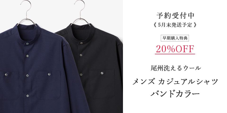 尾州洗えるウール/ドビー織 メンズ カジュアルシャツ 長袖 バンドカラー