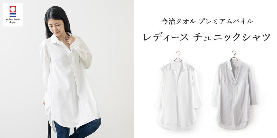 【今治タオル認定済】プレミアムパイル レディース チュニックシャツ