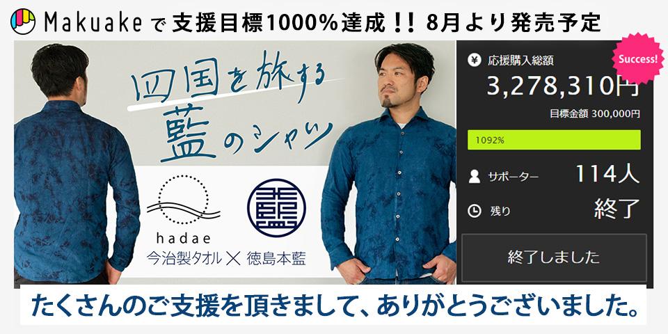 Makuake 藍染めカジュアルシャツ