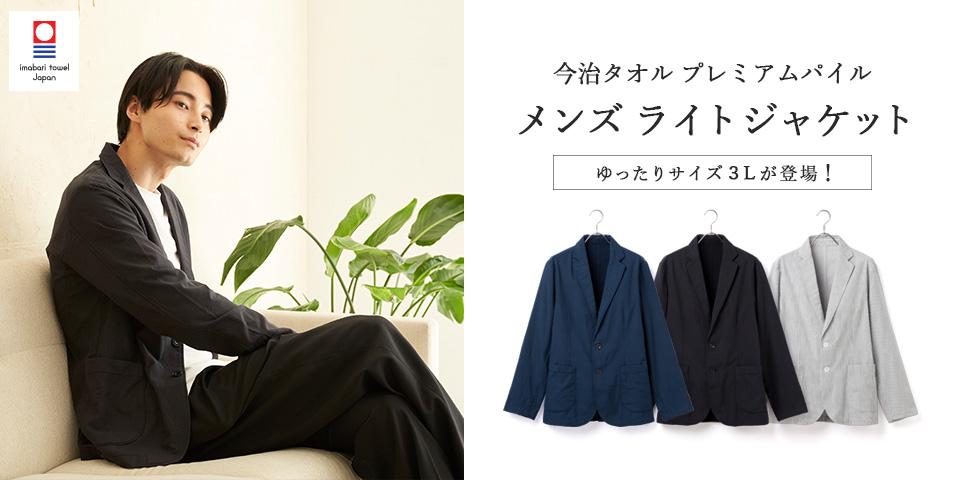 【今治タオル認定済】プレミアムパイル メンズ ライトジャケット