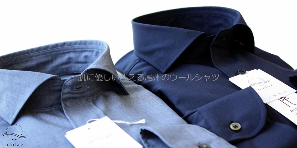 尾州ウールのシャツ