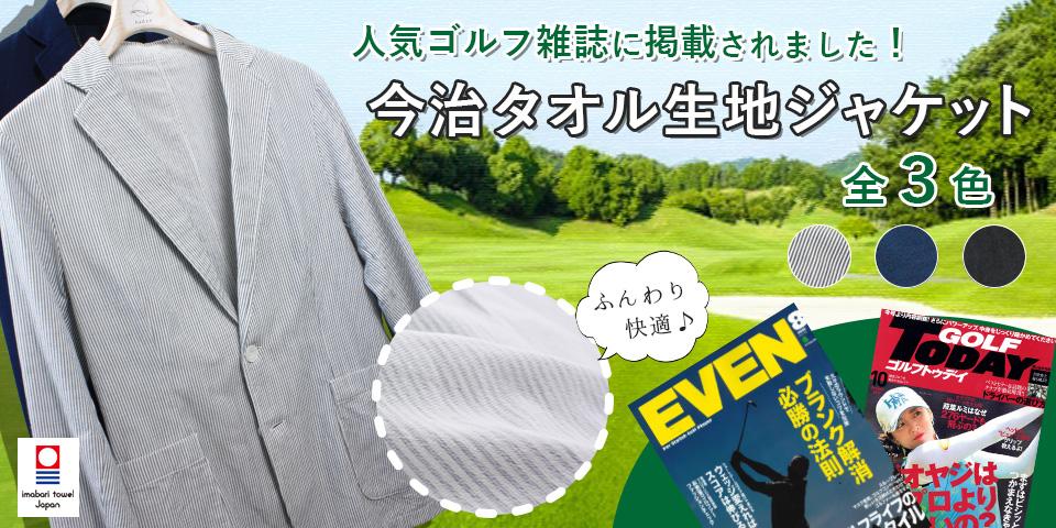 toweljacket01_960x480.jpg