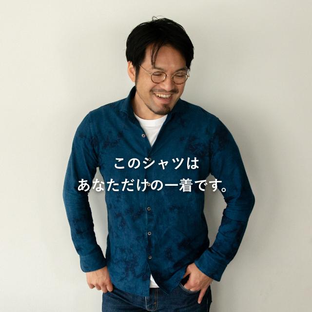 このシャツはあなただけの一着です。