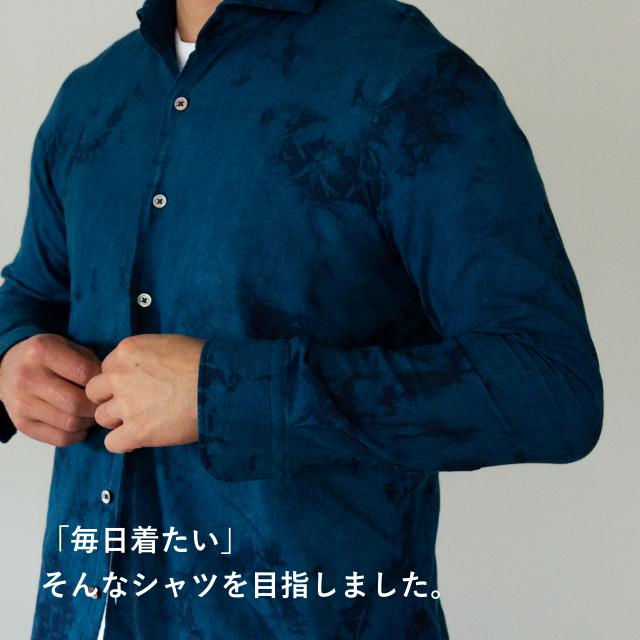 「毎日着たい」そんなシャツを目指しました。