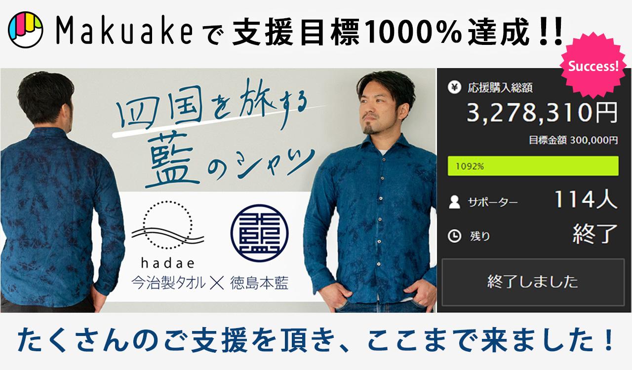 Makuakeで支援目標1000%達成!
