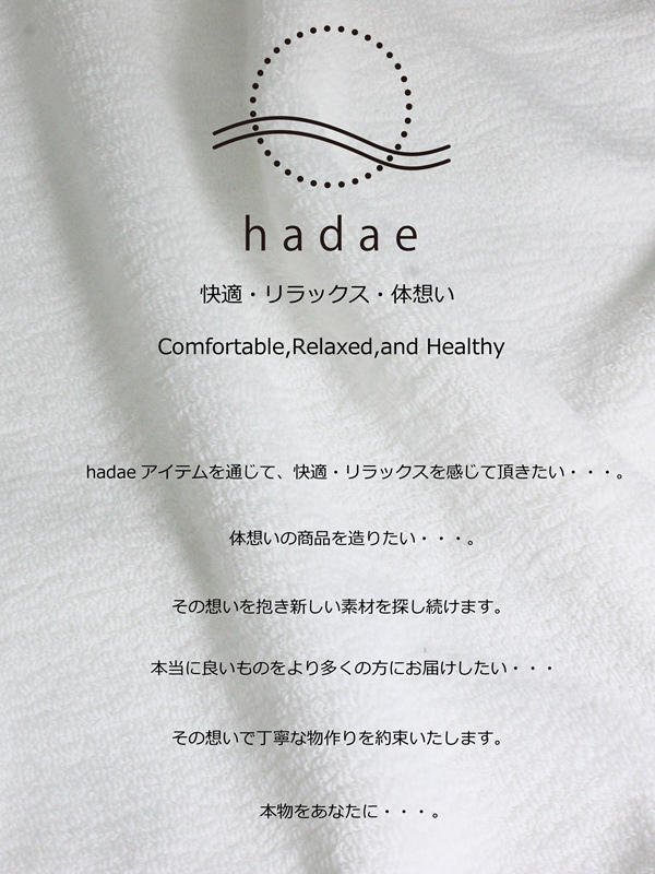 hadaeコンセプト